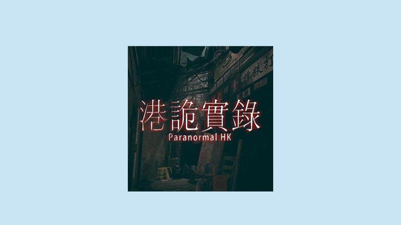 Download Paranormal HK Full Version Gratis PC Horror
